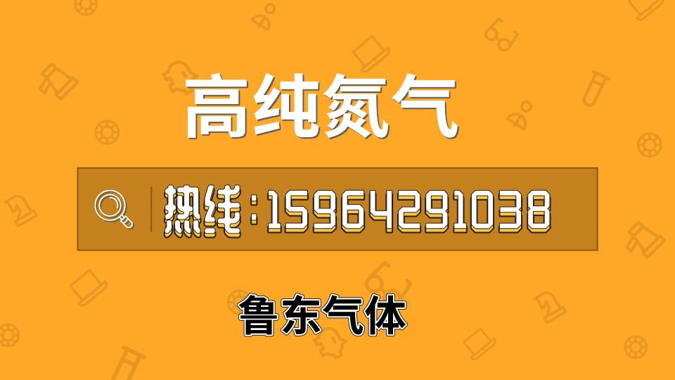 青岛高纯氮气批发价格-高纯氮气瓶