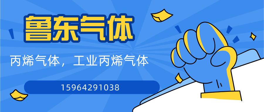 青岛丙烯气体-厂家批发价格-送货上门