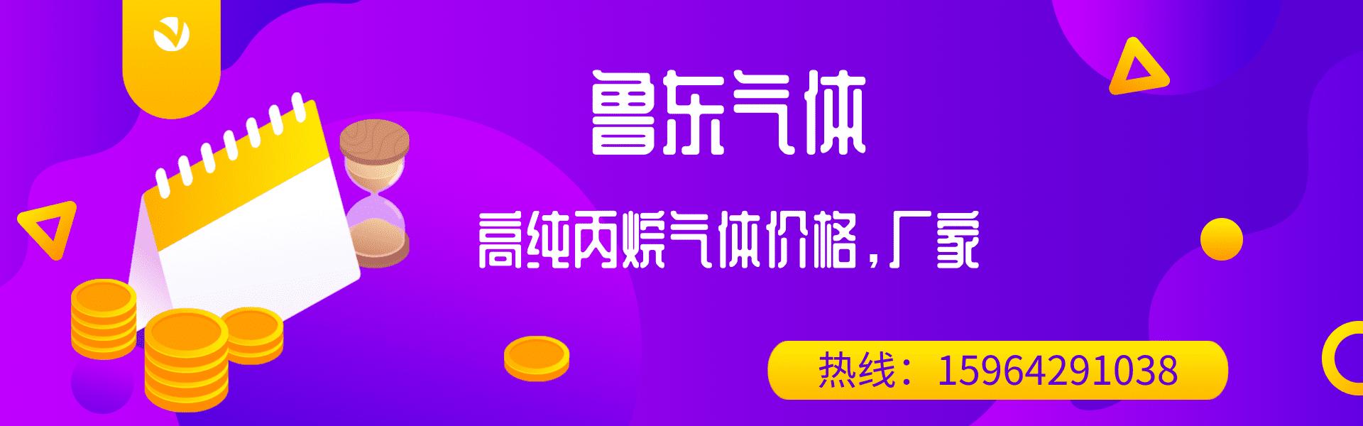 青岛高纯丙烷市场价格 -气体批发价格